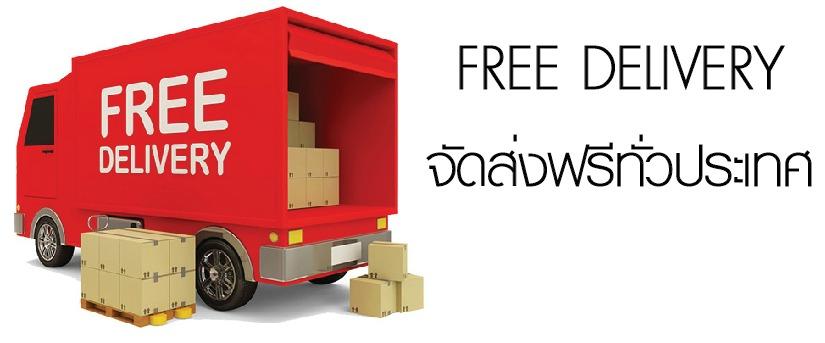 free_ship