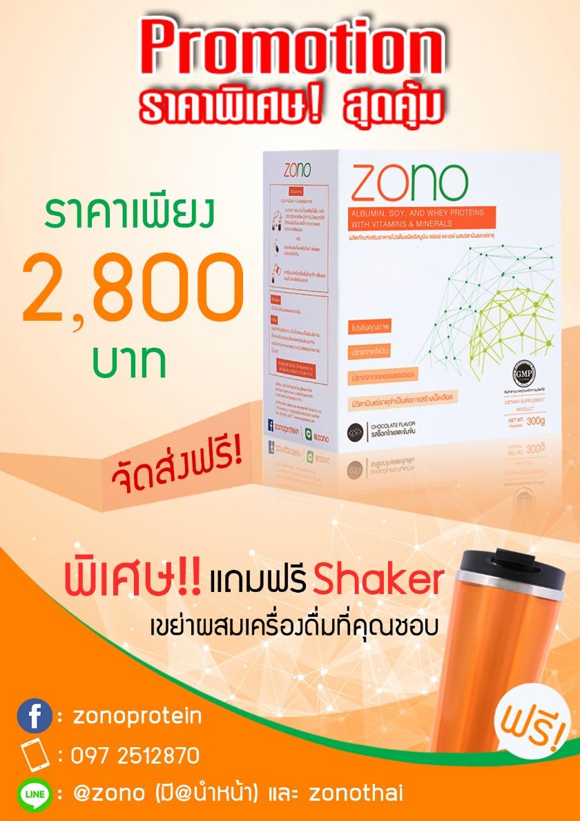 zono_อาหารเสริมมะเร็ง_อาหารเสริมคีโม_อาหารผู้ป่วยมะเร็ง_สั่งซื้อ_70